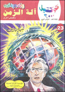 صورة رواية آلة الزمن (كوكتيل 2000 العدد 23) – نبيل فاروق