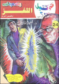 صورة رواية اللغز (كوكتيل 2000 العدد 24) – نبيل فاروق