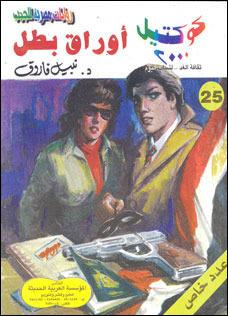 صورة رواية أوراق بطل (كوكتيل 2000 العدد 25) – نبيل فاروق