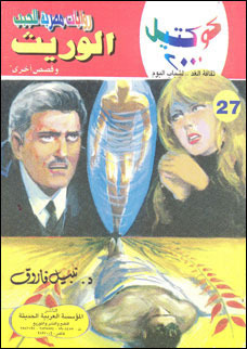 صورة رواية الوريث (كوكتيل 2000 العدد 27) – نبيل فاروق
