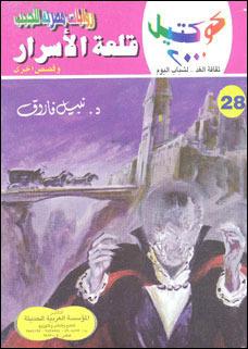 صورة رواية قلعة الأسرار (كوكتيل 2000 العدد 28) – نبيل فاروق