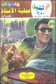 صورة رواية عملية الأستاذ (كوكتيل 2000 العدد 29) – نبيل فاروق