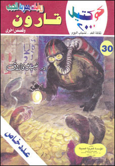 صورة رواية قارون (كوكتيل 2000 العدد 30) – نبيل فاروق