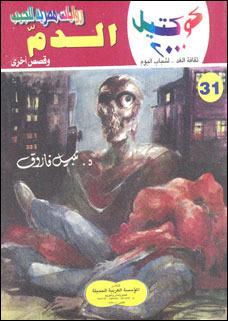 صورة رواية الدم (كوكتيل 2000 العدد 31) – نبيل فاروق