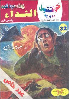 صورة رواية النداء (كوكتيل 2000 العدد 32) – نبيل فاروق