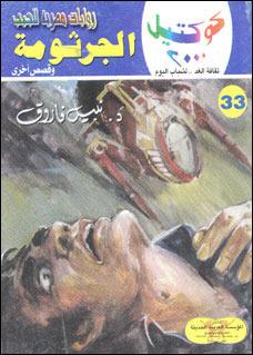صورة رواية الجرثومة (كوكتيل 2000 العدد 33) – نبيل فاروق
