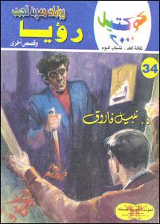 صورة رواية رؤيا (كوكتيل 2000 العدد 34) – نبيل فاروق