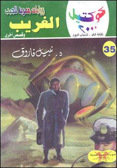 صورة رواية الغريب (كوكتيل 2000 العدد 35) – نبيل فاروق
