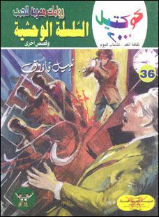 صورة رواية السلسلة الوحشية (كوكتيل 2000 العدد 36) – نبيل فاروق