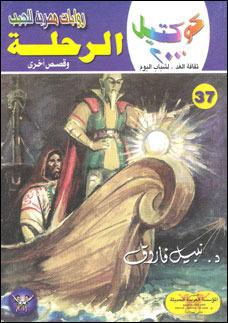 صورة رواية الرحلة (كوكتيل 2000 العدد 37) – نبيل فاروق