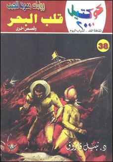 صورة رواية قلب البحر (كوكتيل 2000 العدد 38) – نبيل فاروق