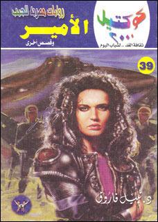 صورة رواية الأمير (كوكتيل 2000 العدد 39) – نبيل فاروق