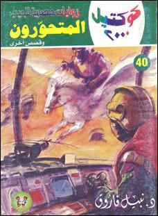 صورة رواية المتحورون (كوكتيل 2000 العدد 40) – نبيل فاروق
