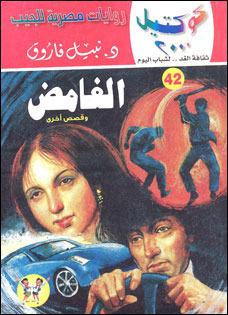 صورة رواية الغامض (كوكتيل 2000 العدد 42) – نبيل فاروق