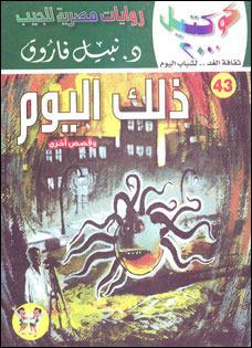 صورة رواية ذلك اليوم (كوكتيل 2000 العدد 43) – نبيل فاروق