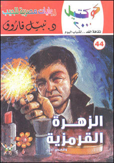 صورة رواية الزهرة القرمزية (كوكتيل 2000 العدد 44) – نبيل فاروق