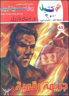 صورة رواية جريمة رقمية (كوكتيل 2000 العدد 45) – نبيل فاروق