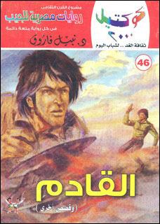 صورة رواية القادم (كوكتيل 2000 العدد 46) – نبيل فاروق