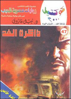 صورة رواية ذاكرة الغد (كوكتيل 2000 العدد 47) – نبيل فاروق