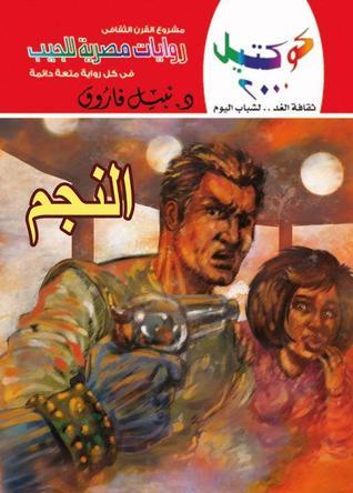 صورة رواية النجم (كوكتيل 2000 العدد 48) – نبيل فاروق