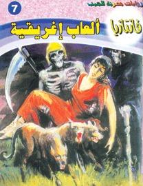 صورة رواية ألعاب إغريقية (سلسلة فانتازيا 7) – أحمد خالد توفيق