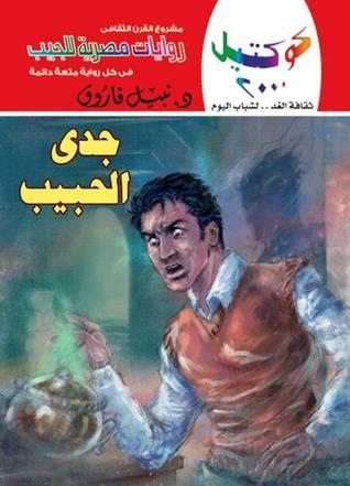 صورة رواية جدي الحبيب (كوكتيل 2000 العدد 49) – نبيل فاروق