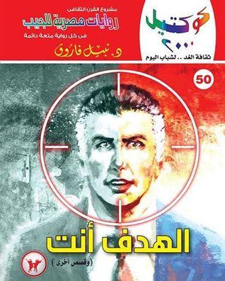 صورة رواية الهدف أنت (كوكتيل 2000 العدد 50) – نبيل فاروق