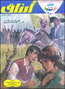 صورة رواية أرزاق الجزء الأول (كوكتيل 2000 عدد خاص) – نبيل فاروق
