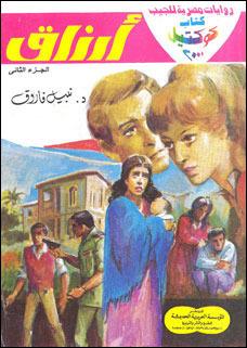 صورة رواية أرزاق الجزء الثاني (كوكتيل 2000 عدد خاص) – نبيل فاروق