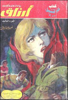 صورة رواية أرزاق الجزء الثالث (كوكتيل 2000 عدد خاص) – نبيل فاروق