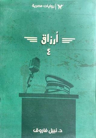 صورة رواية أرزاق الجزء الرابع (كوكتيل 2000 عدد خاص) – نبيل فاروق