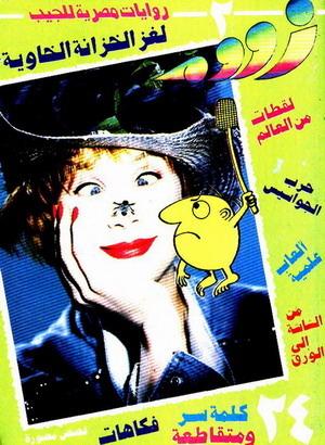 صورة كتاب لغز الخزانة الخاوية (زووم 2) – نبيل فاروق