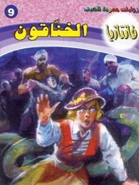 صورة رواية الخناقون (سلسلة فانتازيا 9) – أحمد خالد توفيق