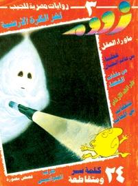 صورة كتاب لغز الكرة الأرضية (زووم 3) – نبيل فاروق