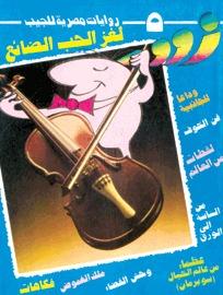 صورة كتاب لغز الحب الضائع (زووم 5) – نبيل فاروق