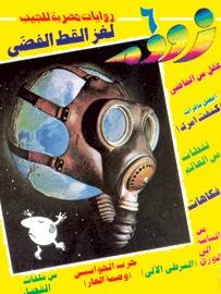 صورة كتاب لغز القط الفضي (زووم 6) – نبيل فاروق