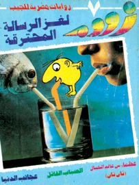 صورة كتاب لغز الرسالة المحترقة (زووم 7) – نبيل فاروق