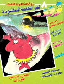 صورة كتاب لغز الكلمة المفقودة (زووم 8) – نبيل فاروق