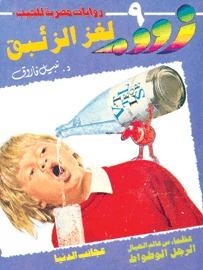 صورة كتاب لغز الزئبق (زووم 9) – نبيل فاروق