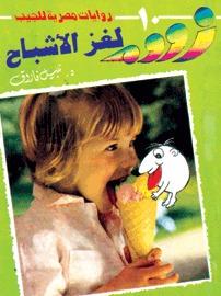 صورة كتاب لغز الأشباح (زووم 10) – نبيل فاروق