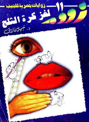 Photo of كتاب لغز كرة الثلج (زووم 11) – نبيل فاروق