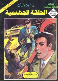 صورة رواية الحلقة الجهنمية (سلسلة الأعداد الخاصة 4) – نبيل فاروق