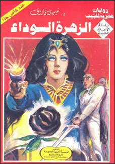 صورة رواية الزهرة السوداء (سلسلة الأعداد الخاصة 5) – نبيل فاروق