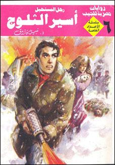 صورة رواية أسير الثلوج (سلسلة الأعداد الخاصة 6) – نبيل فاروق