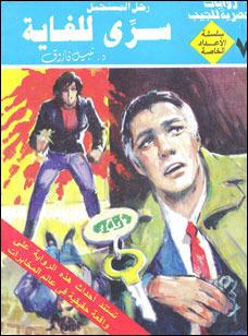 صورة رواية سري للغاية (سلسلة الأعداد الخاصة 7) – نبيل فاروق