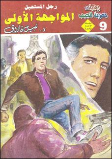 صورة رواية المواجهة الأولى (سلسلة الأعداد الخاصة 9) – نبيل فاروق