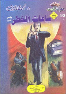 صورة رواية ساعات الخطر (سلسلة الأعداد الخاصة 10) – نبيل فاروق