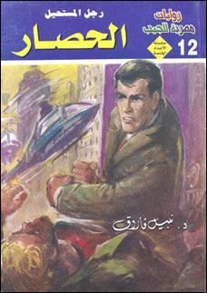 صورة رواية الحصار (سلسلة الأعداد الخاصة 12) – نبيل فاروق
