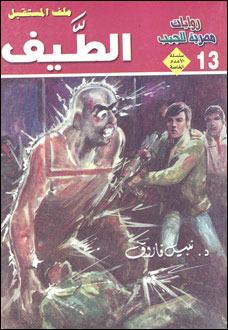 صورة رواية الطيف (سلسلة الأعداد الخاصة 13) – نبيل فاروق