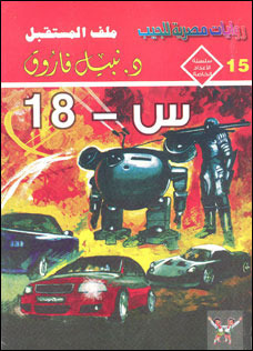 صورة رواية س – 18 (سلسلة الأعداد الخاصة 15) – نبيل فاروق